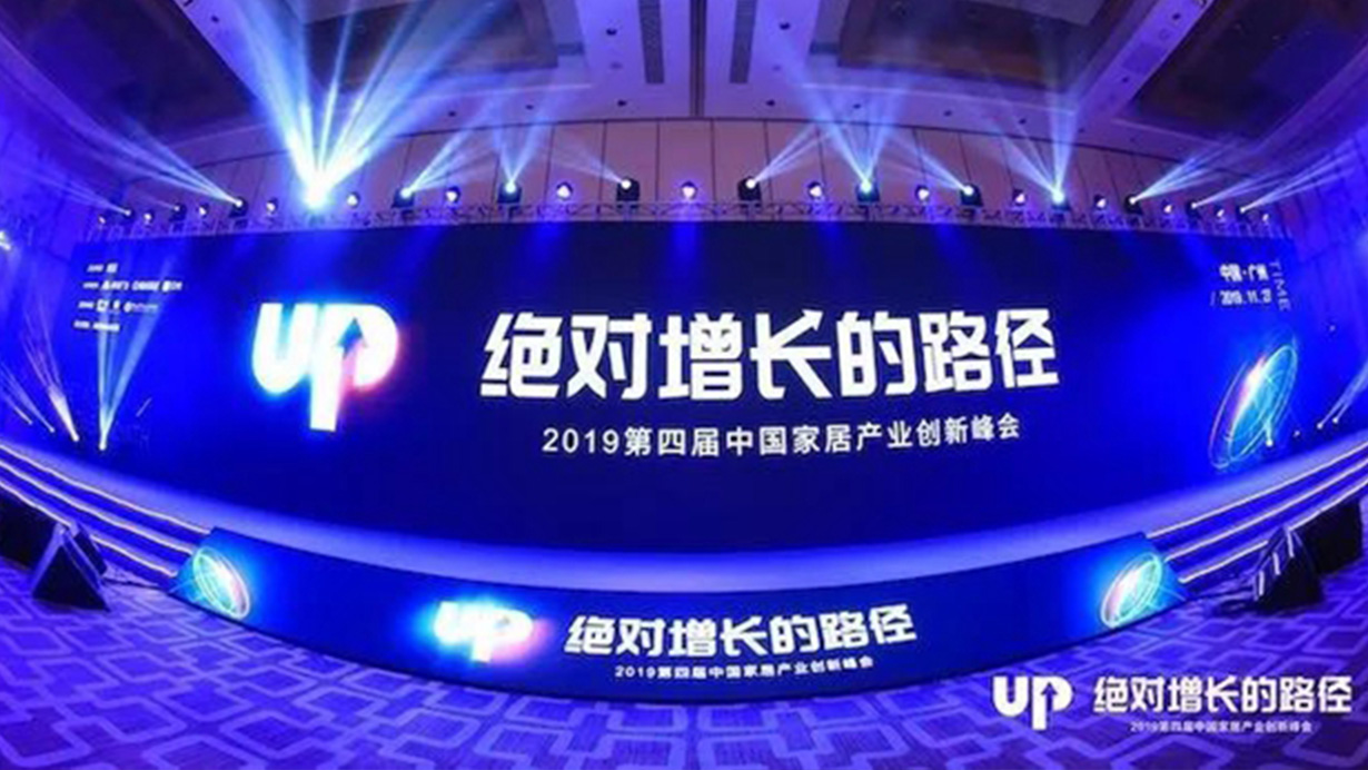 得高品质争先,荣获2019年度中国家居产业品牌奖优秀进口品牌 12