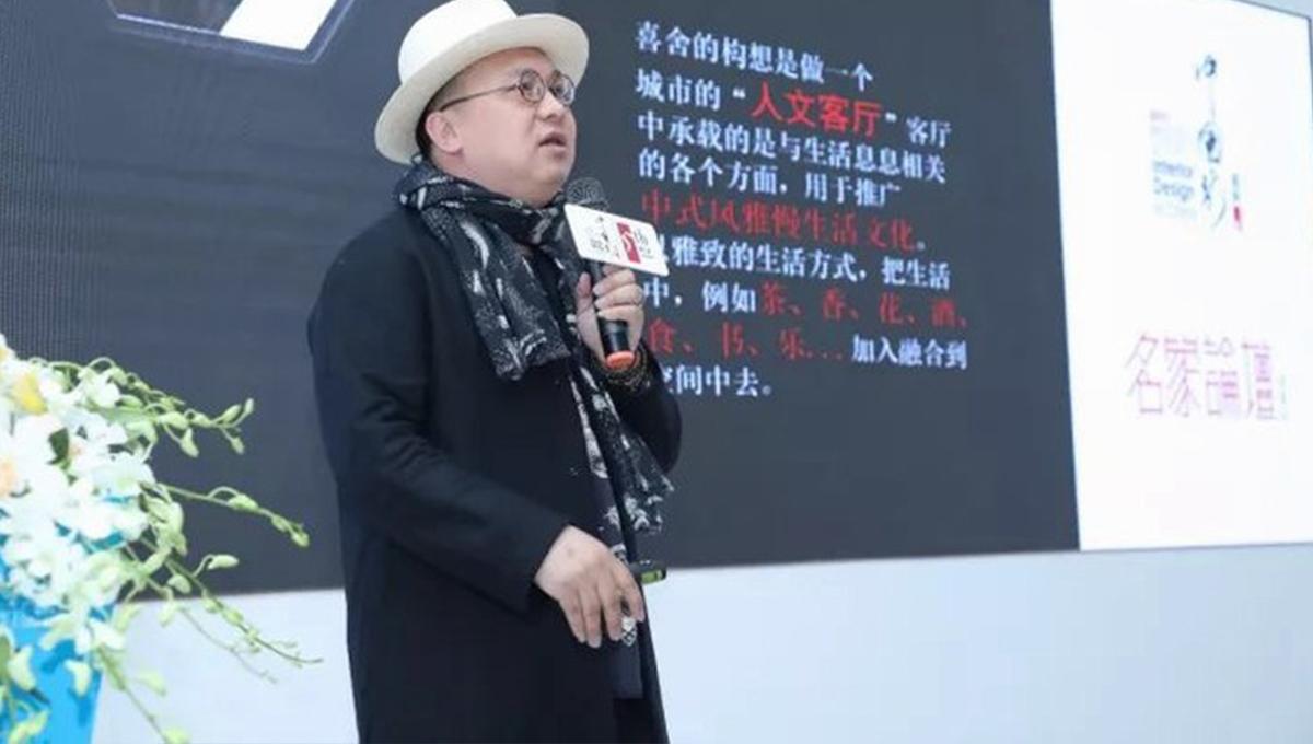 2017年第五季室内设计﹒中国行--名家论坛成都站|东方艺术应有高度 4