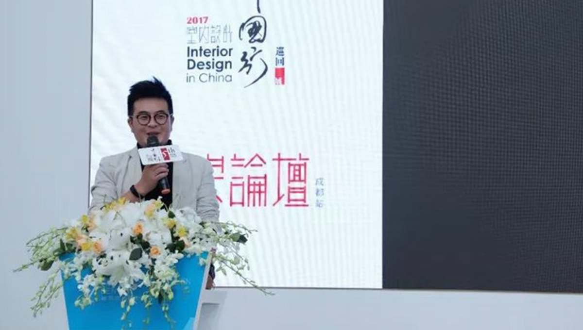 2017年第五季室内设计﹒中国行--名家论坛成都站|东方艺术应有高度 3