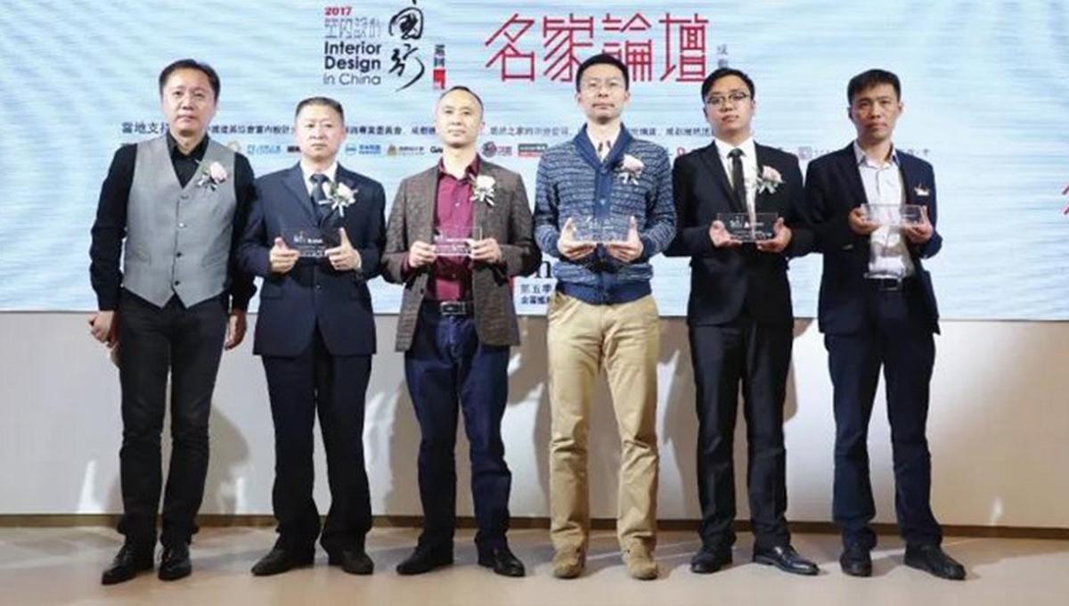 2017年第五季室内设计﹒中国行--名家论坛成都站|东方艺术应有高度 2