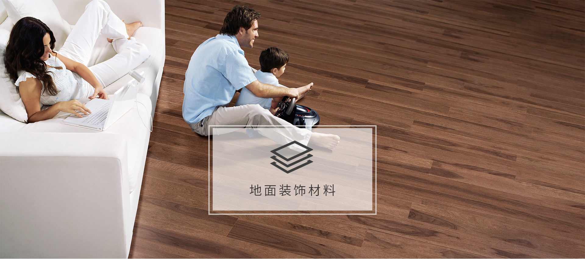 进口地板,环保地板,软木地板