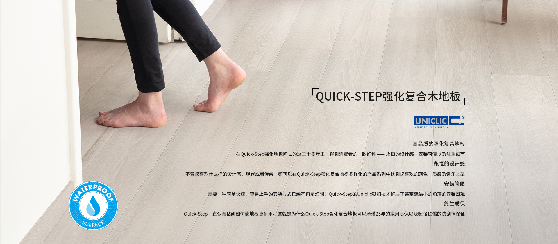 复合木地板