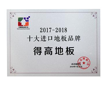 2017-2018十大进口地板品牌