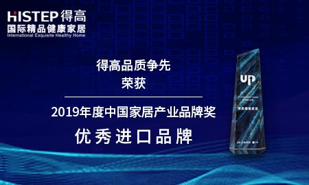 得高品质争先,荣获2019年度中国家居产业品牌奖优秀进口品牌