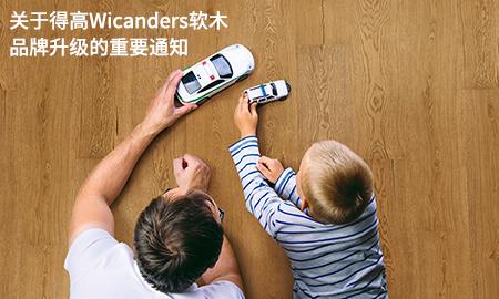 关于得高Wicanders软木品牌升级的重要通知