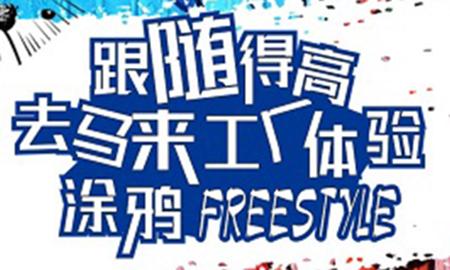 跟随得高,去马来工厂体验涂鸦freestyle