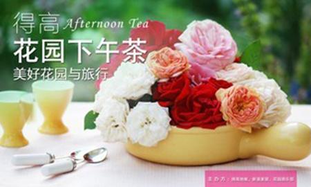 """得高花园下午茶,聆听""""美好花园与旅行"""""""