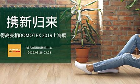 得高携新归来 即将亮相DOMOTEX 2019上海展