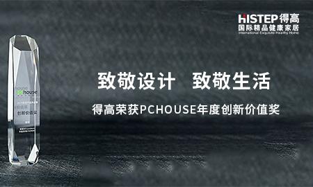 致敬设计,致敬生活|得高荣获PChouse年度创新价值奖