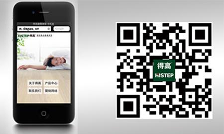 得高健康家居手机网站正式上线