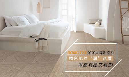 "DOMOTEX 2020大牌剧透社|精彩地材""潮""这看,得高有品又有颜"