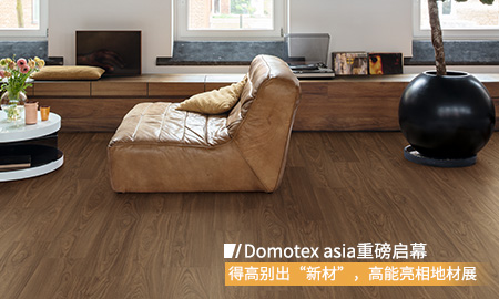 "Domotex asia重磅启幕,得高别出""新材"",高能亮相地材展"