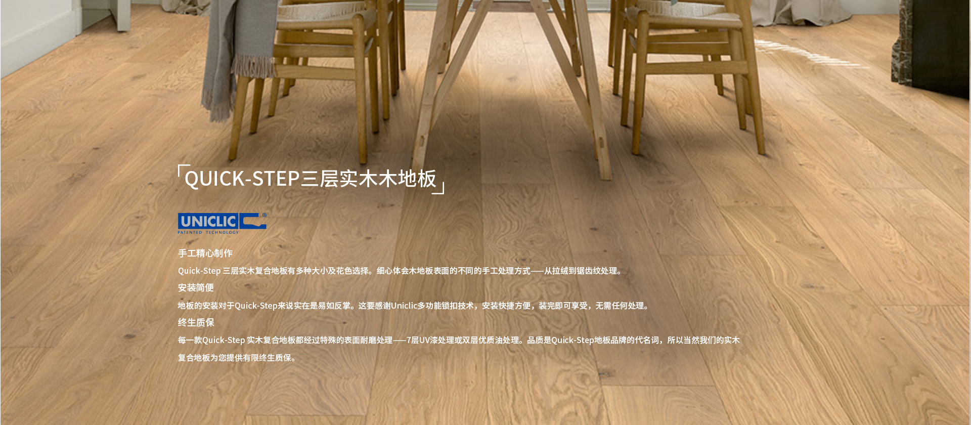 三层实木地板_进口地板